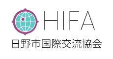 日野市国際交流協会~HIFA~